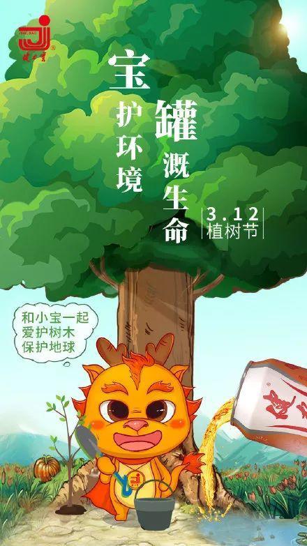 植树节文案、植树节海报宣传标语设计欣赏: 植树节, 你想栽在我心上?插图35