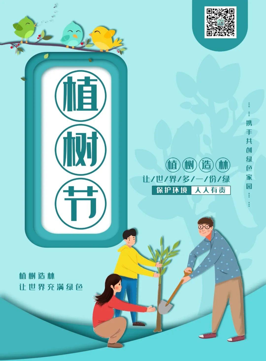 3月12日朋友圈植树节文案:大手拉小手,同栽一片绿!插图6