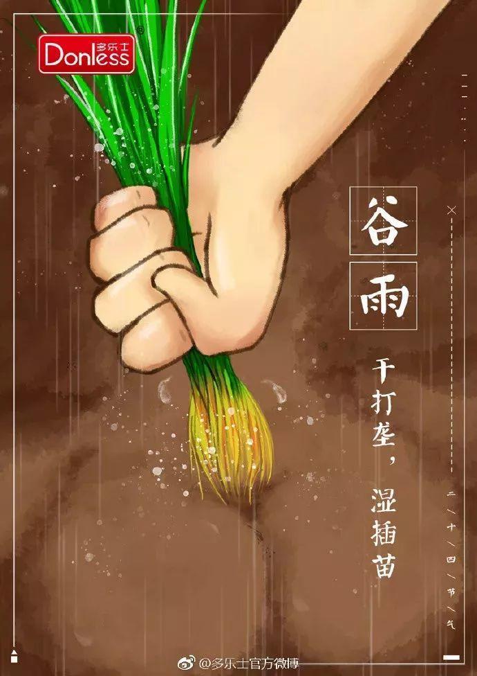 近年各品牌谷雨文案欣赏 : 雨生百谷,招财纳福!插图21