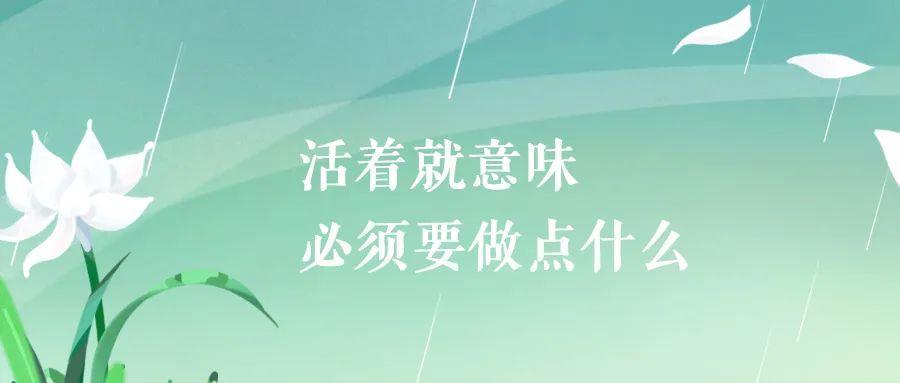 致敬,追思,前行清明节文案: 春风落日万人思插图12