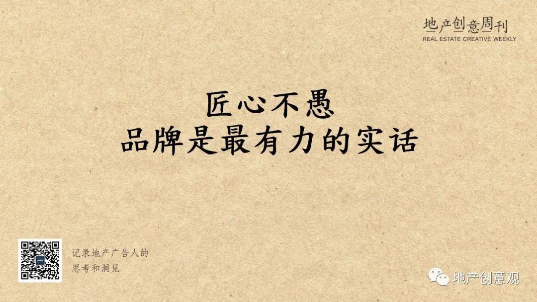 地产广告丨2021愚人节借势海报文案欣赏~插图13