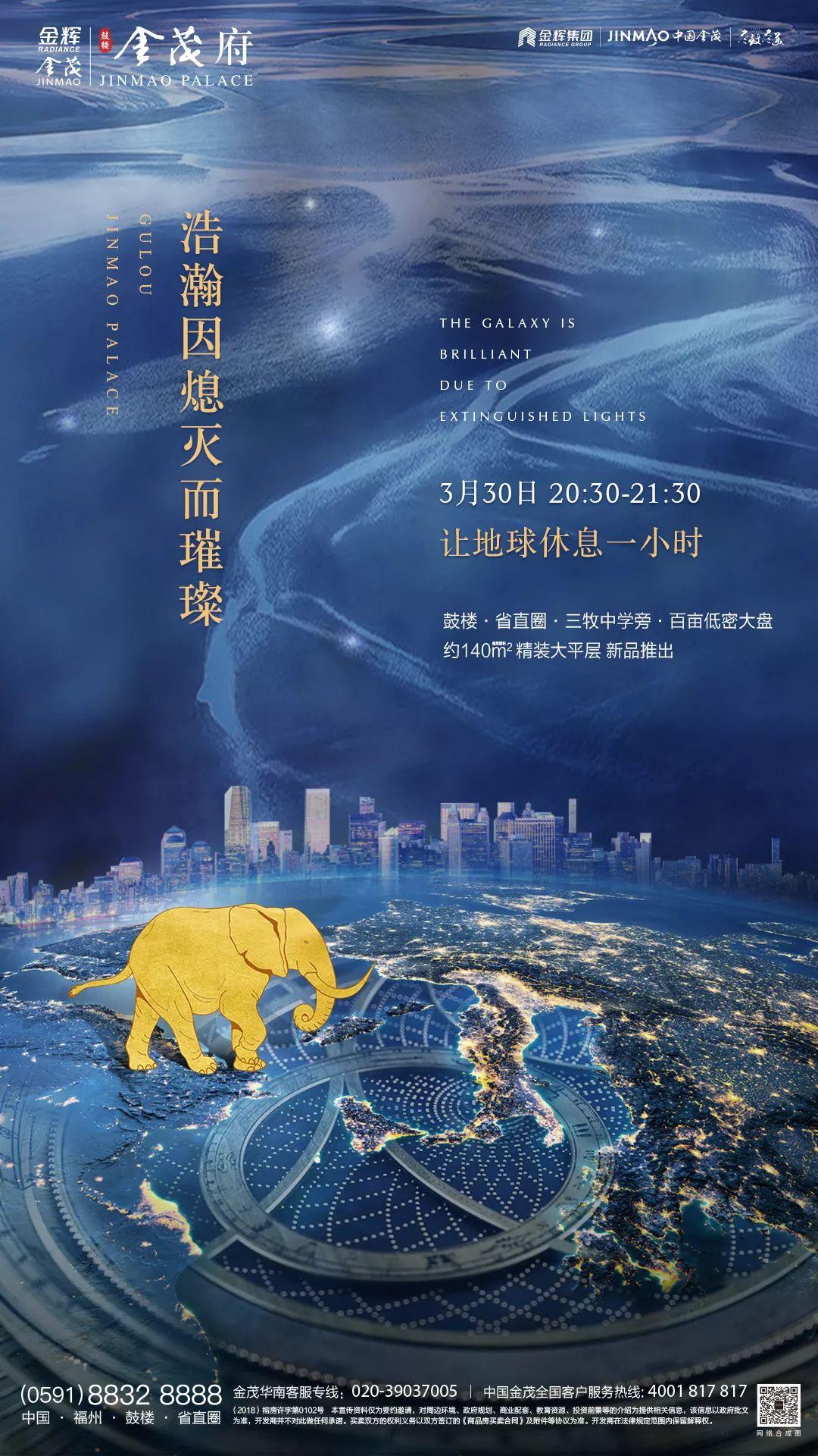 地球一小时文案海报:抬头发现天空中最亮的星!插图19
