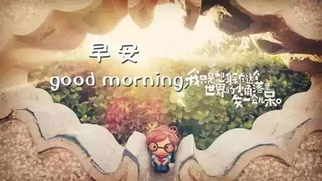 微信朋友圈早安最优美的文案: 你笑一次,我就可以高兴好几天!插图1