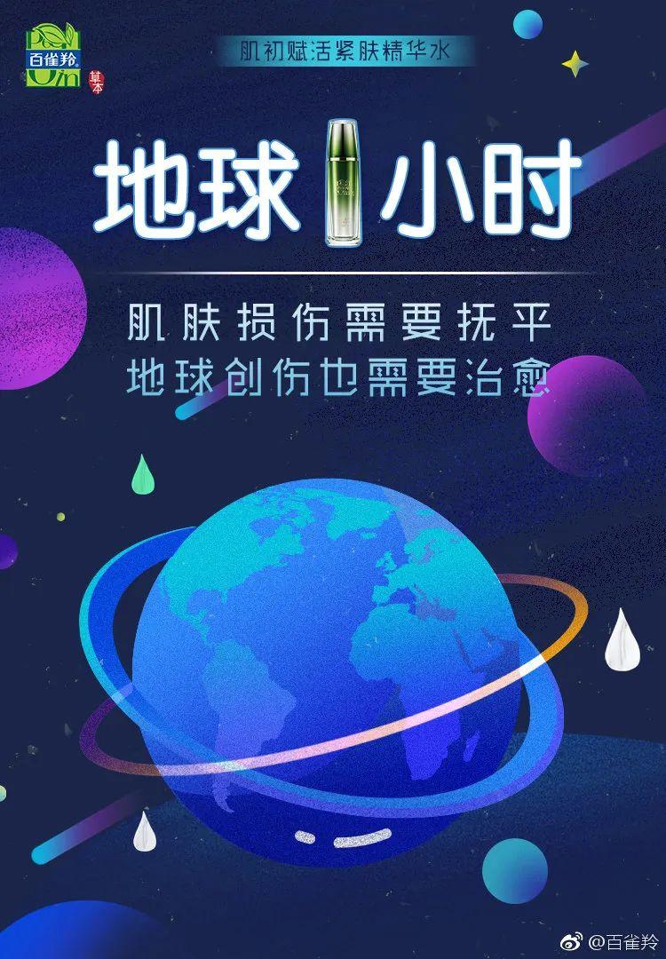 地球一小时文案海报:抬头发现天空中最亮的星!插图3