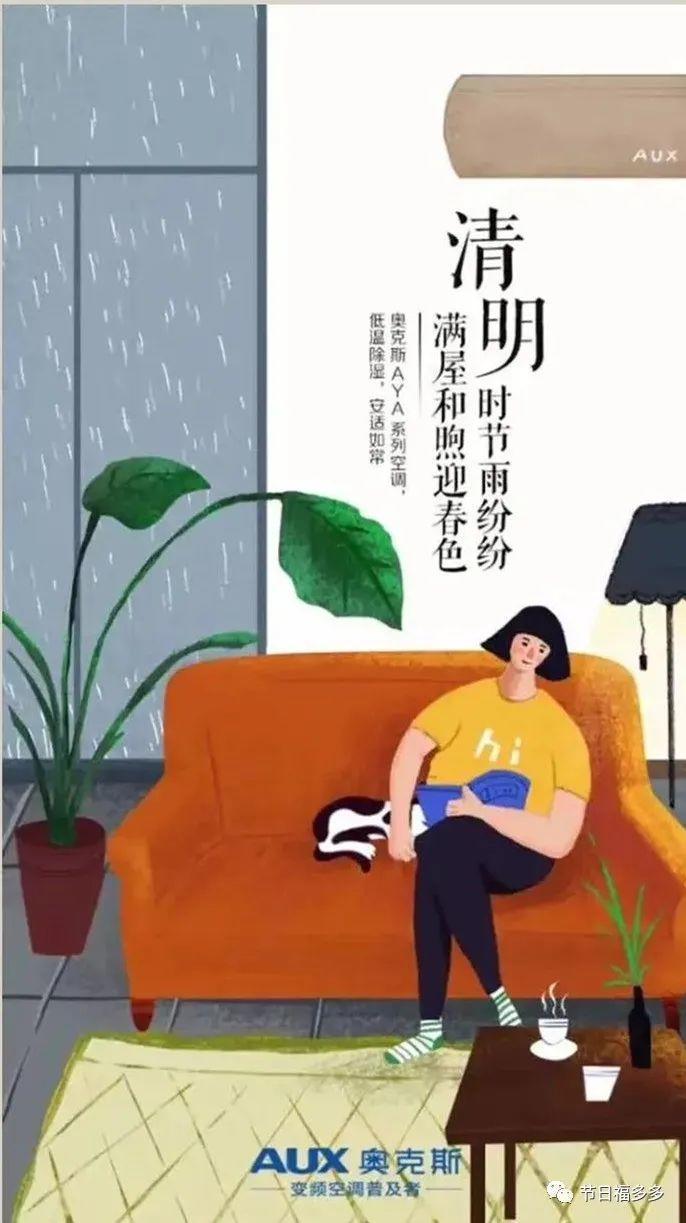 清明节海报文案: 低头追思故人,抬头迈向春天!插图11