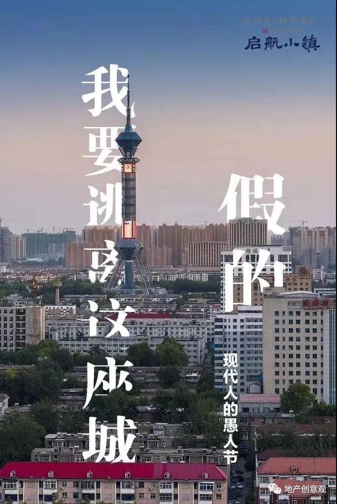 地产广告丨2021愚人节借势海报文案欣赏~插图208