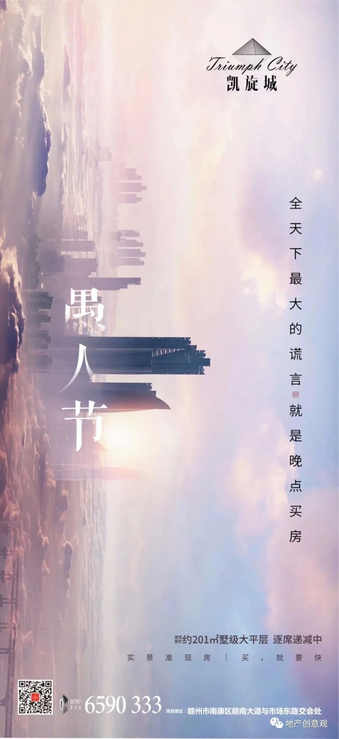 地产广告丨2021愚人节借势海报文案欣赏~插图98