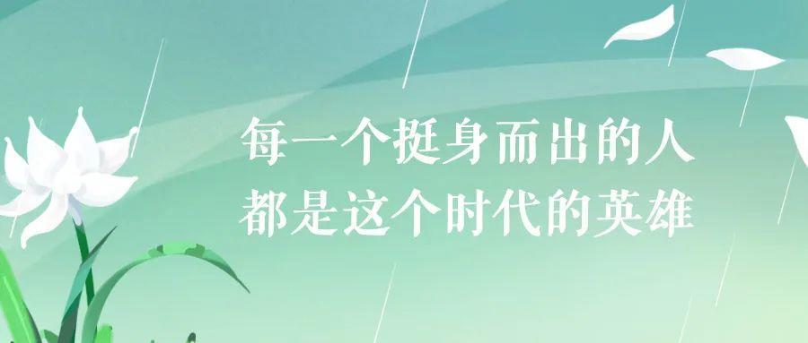致敬,追思,前行清明节文案: 春风落日万人思插图5