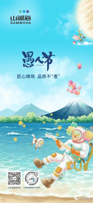 地产广告丨2021愚人节借势海报文案欣赏~插图15