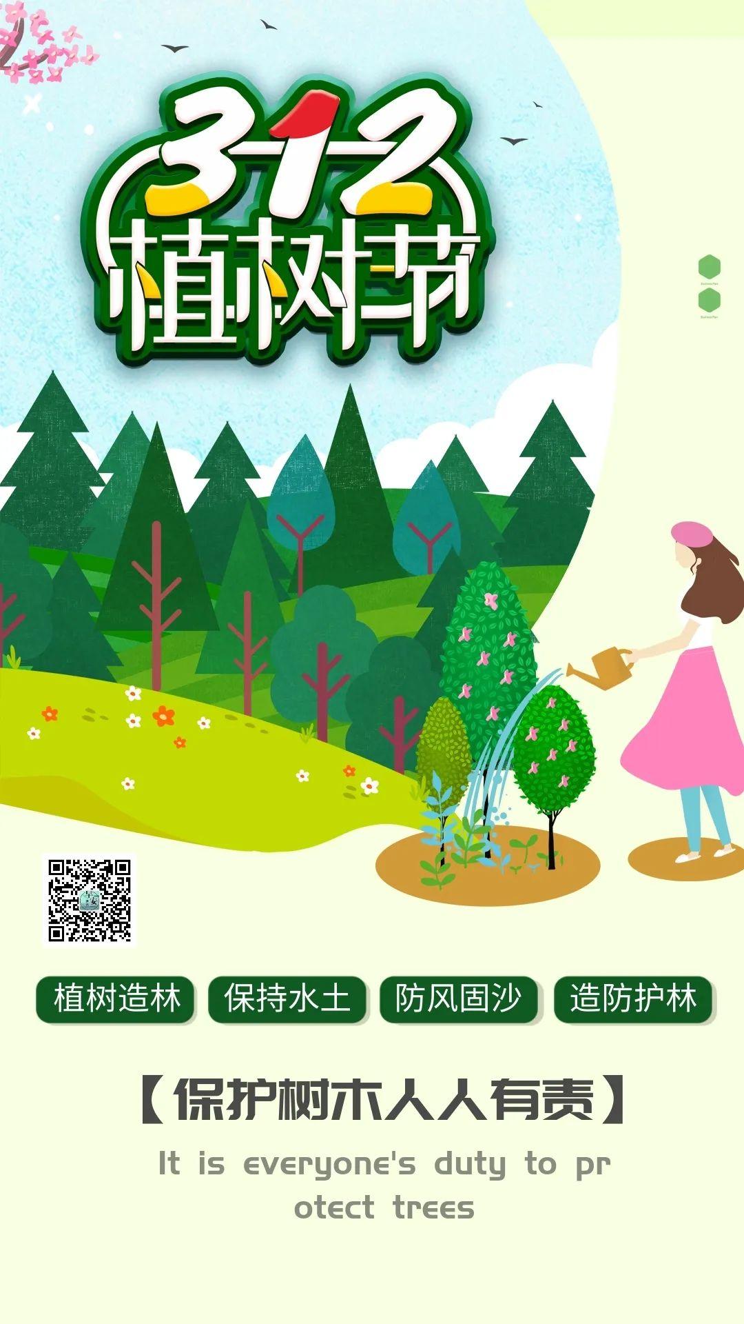 3月12日朋友圈植树节文案:大手拉小手,同栽一片绿!插图1