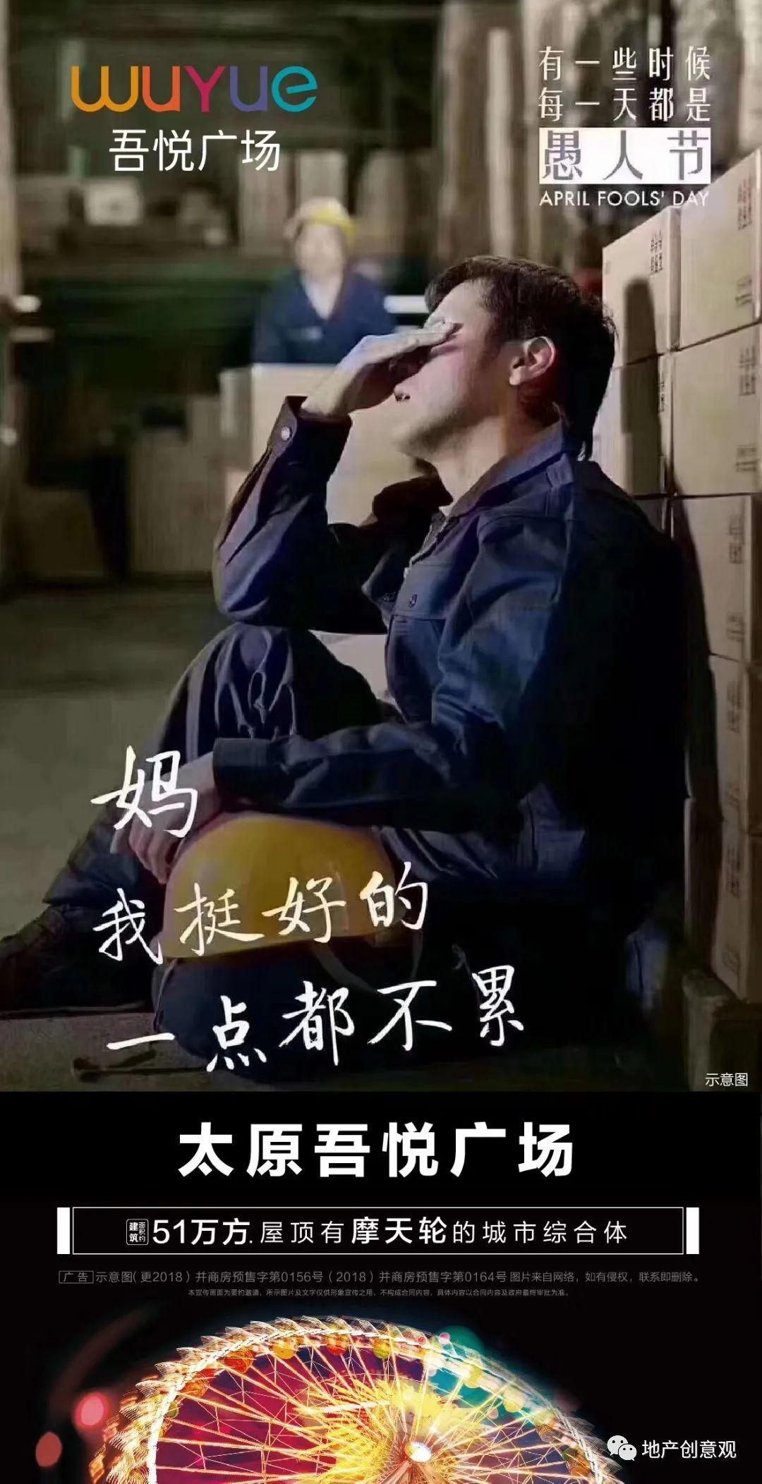 地产广告丨2021愚人节借势海报文案欣赏~插图174