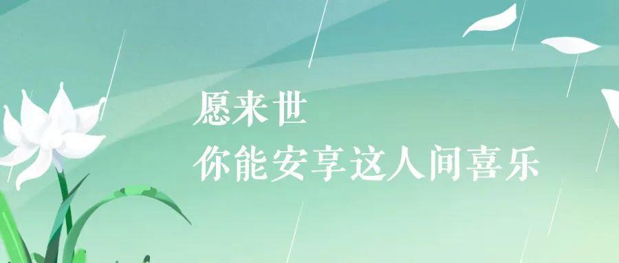 致敬,追思,前行清明节文案: 春风落日万人思插图4