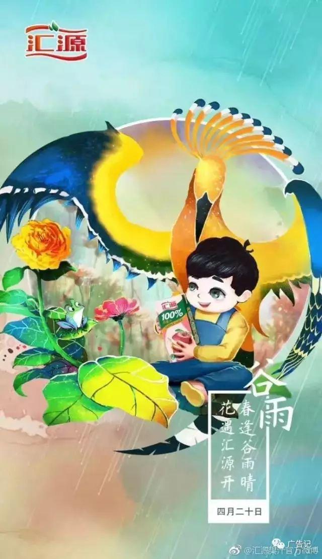 近年各品牌谷雨文案欣赏 : 雨生百谷,招财纳福!插图12