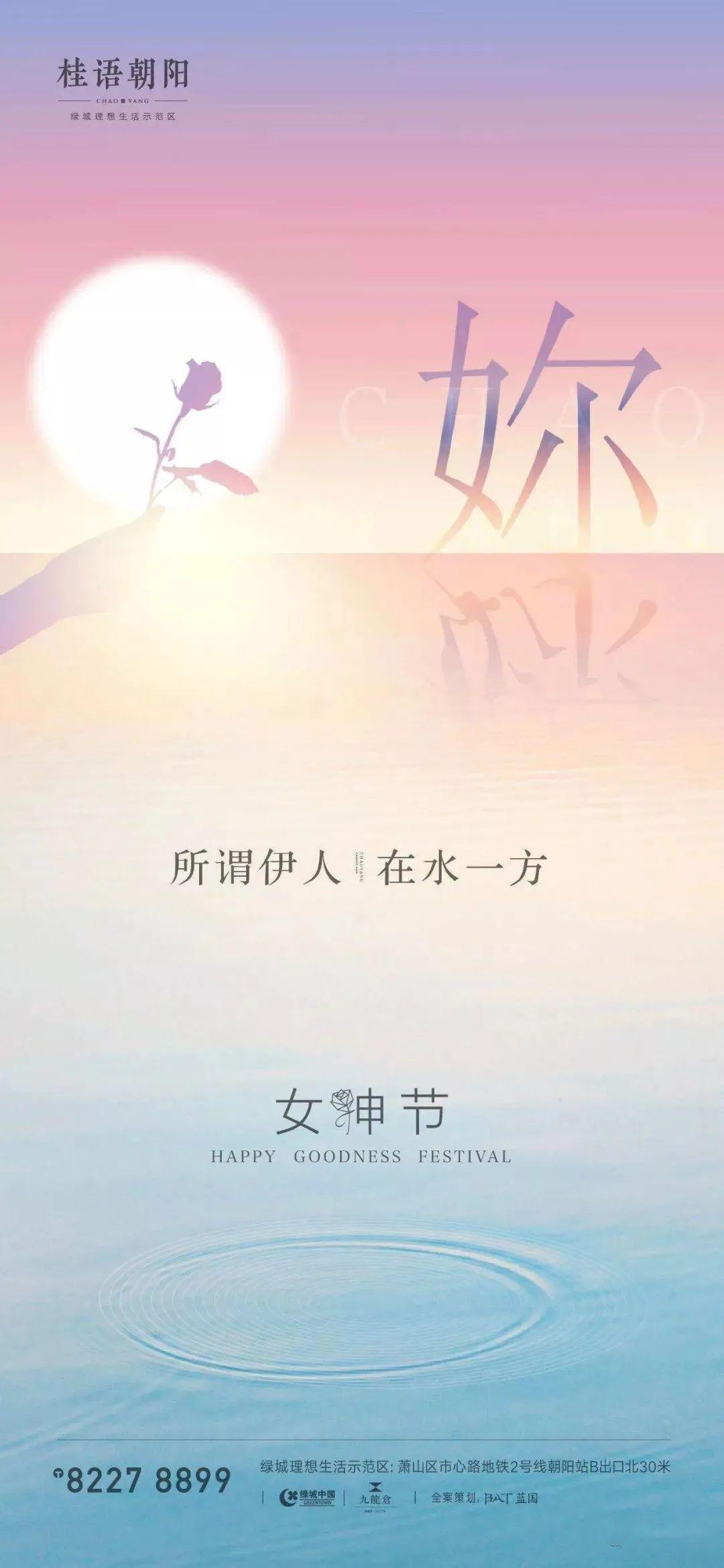 三八女神节 | 文案祝福:愿以美好,呵护你的高光!插图13