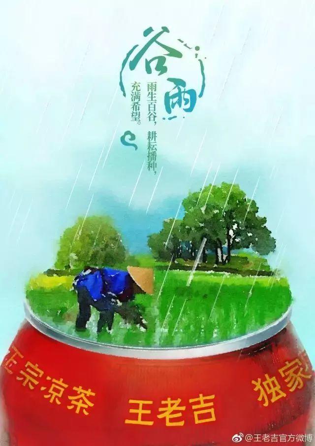 近年各品牌谷雨文案欣赏 : 雨生百谷,招财纳福!插图17