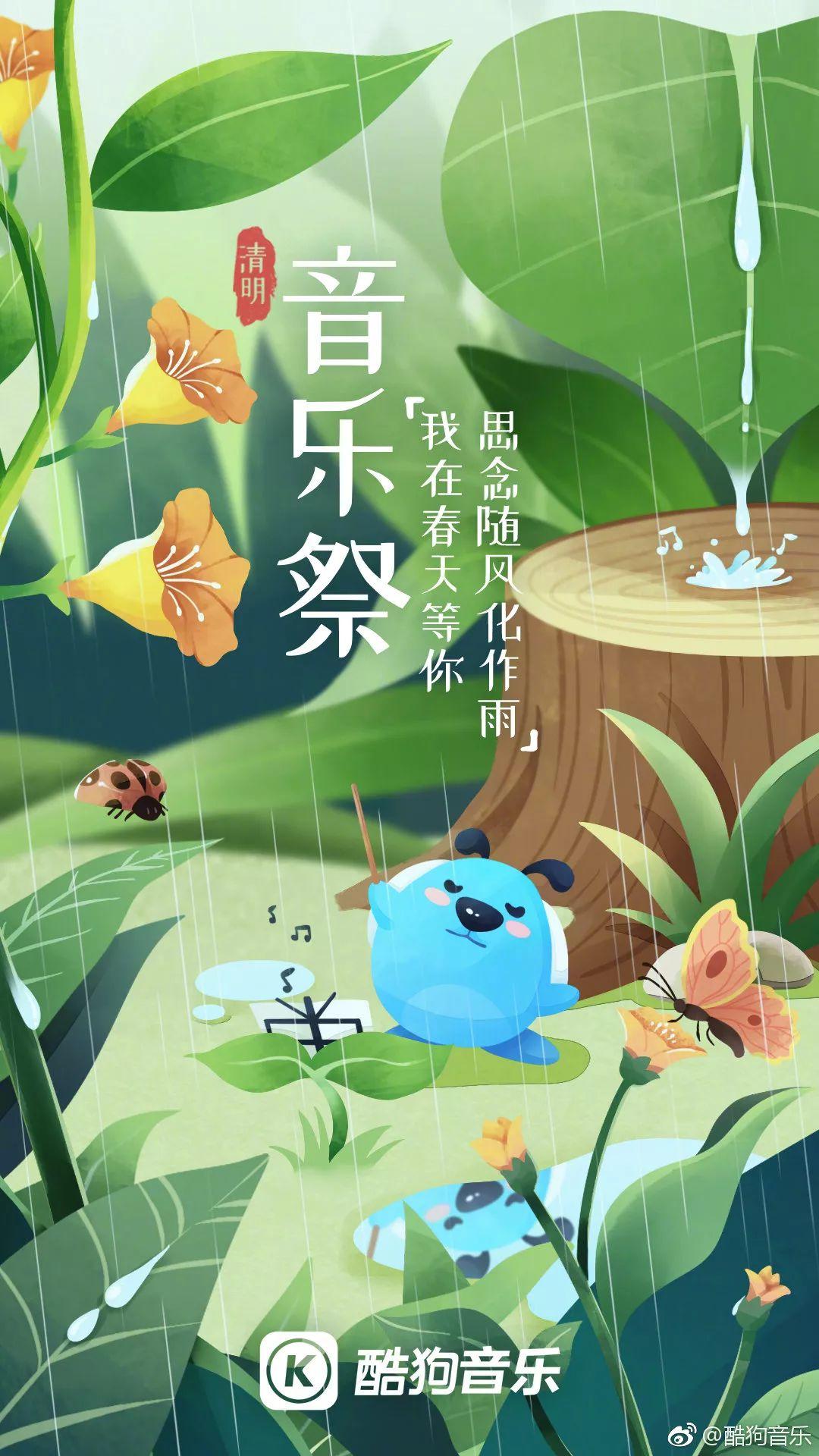 清明节海报文案: 低头追思故人,抬头迈向春天!插图51