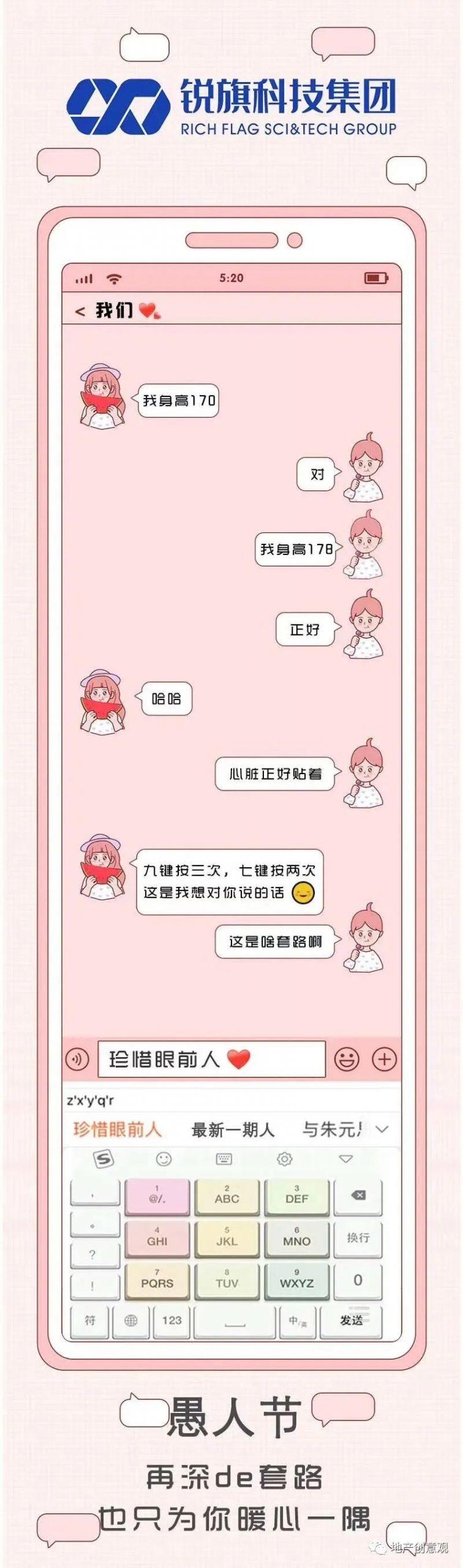 地产广告丨2021愚人节借势海报文案欣赏~插图69