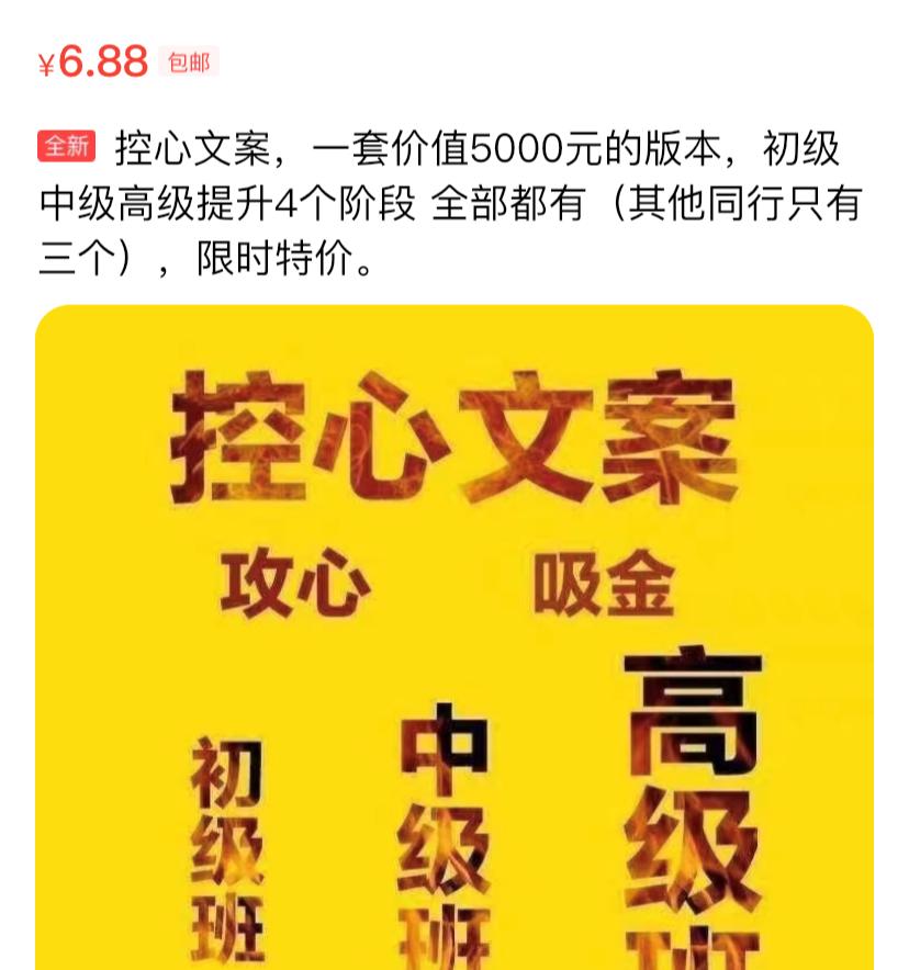 基金大跌,火了闲鱼卖货文案~插图4