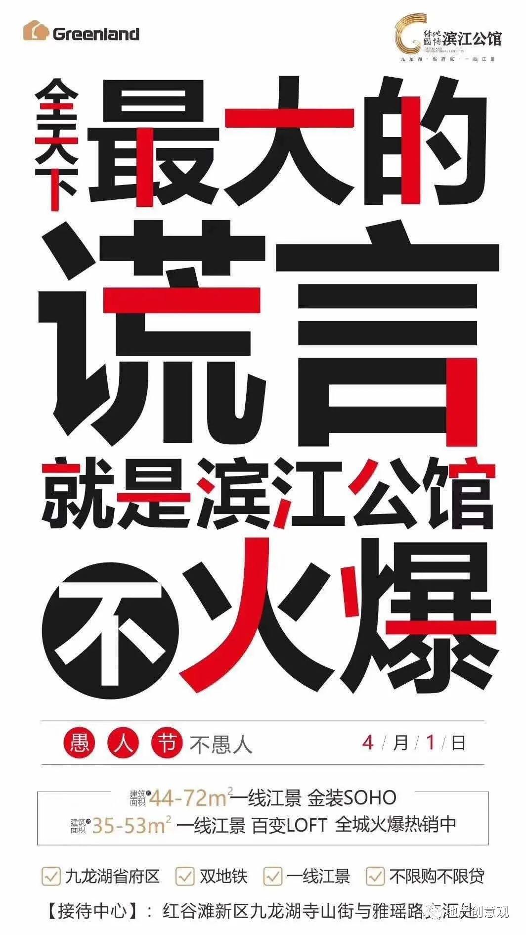 地产广告丨2021愚人节借势海报文案欣赏~插图142