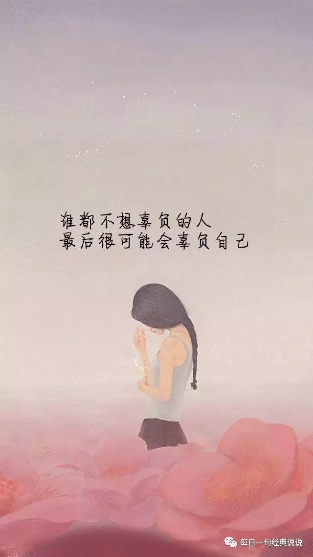 微信里那些生活辛酸的文案: 人生就像蒲公英,看似自由,却往往身不由己插图7