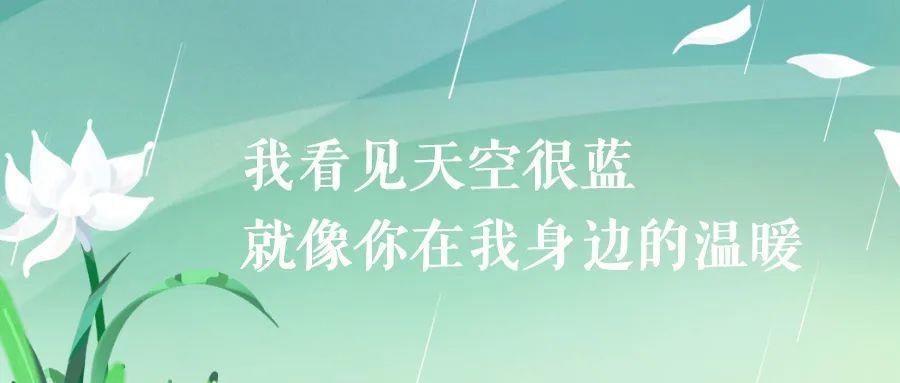 致敬,追思,前行清明节文案: 春风落日万人思插图7