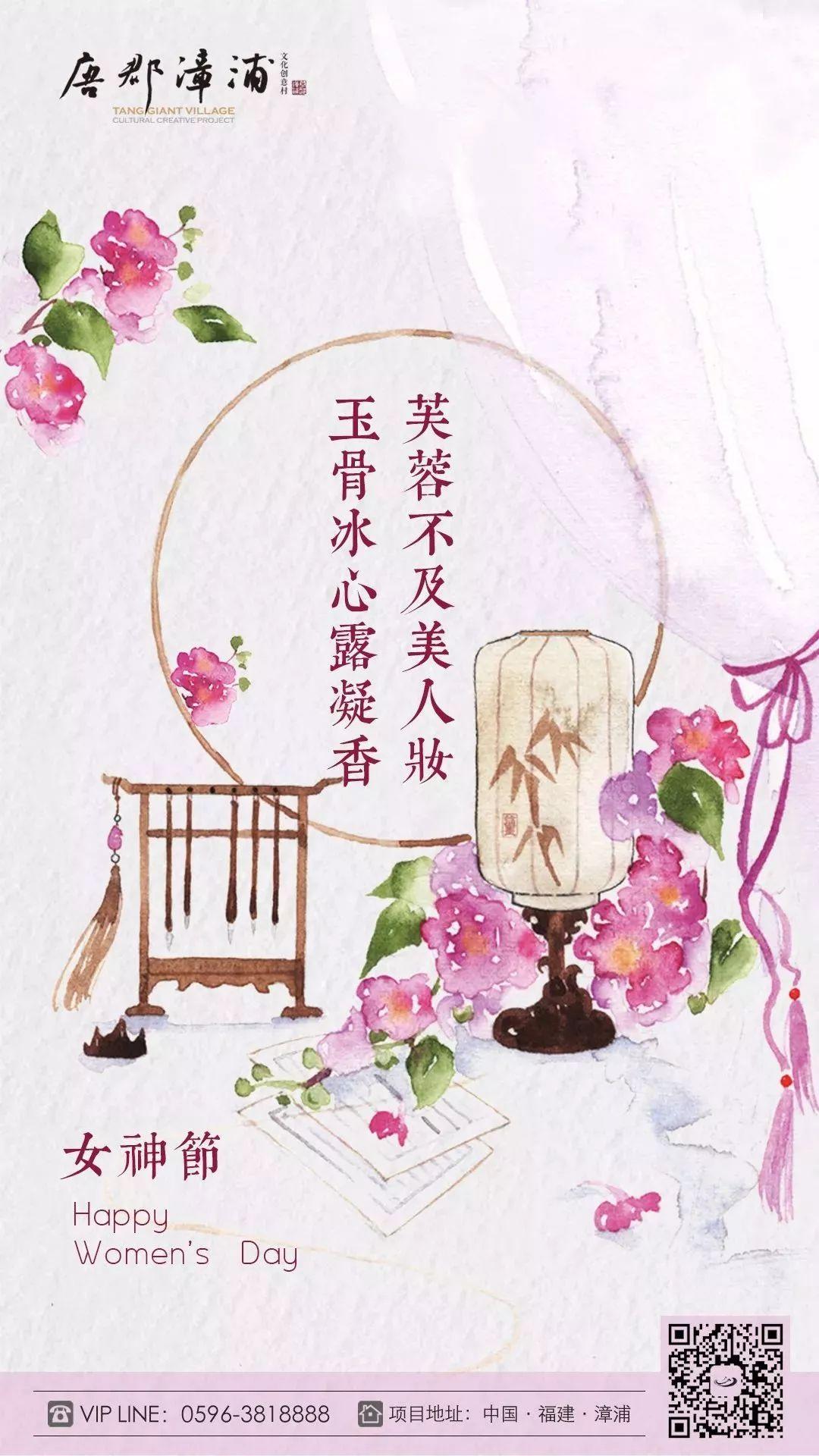 三八女神节 | 文案祝福:愿以美好,呵护你的高光!插图10