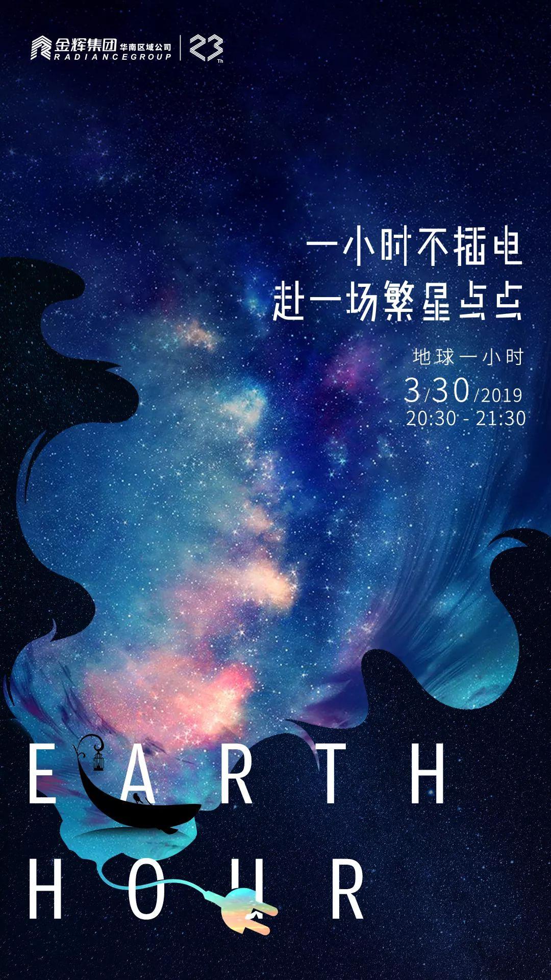 地球一小时文案海报:抬头发现天空中最亮的星!插图18