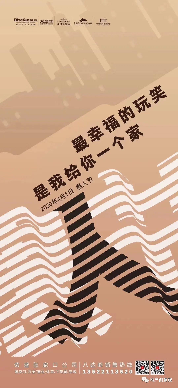 地产广告丨2021愚人节借势海报文案欣赏~插图3