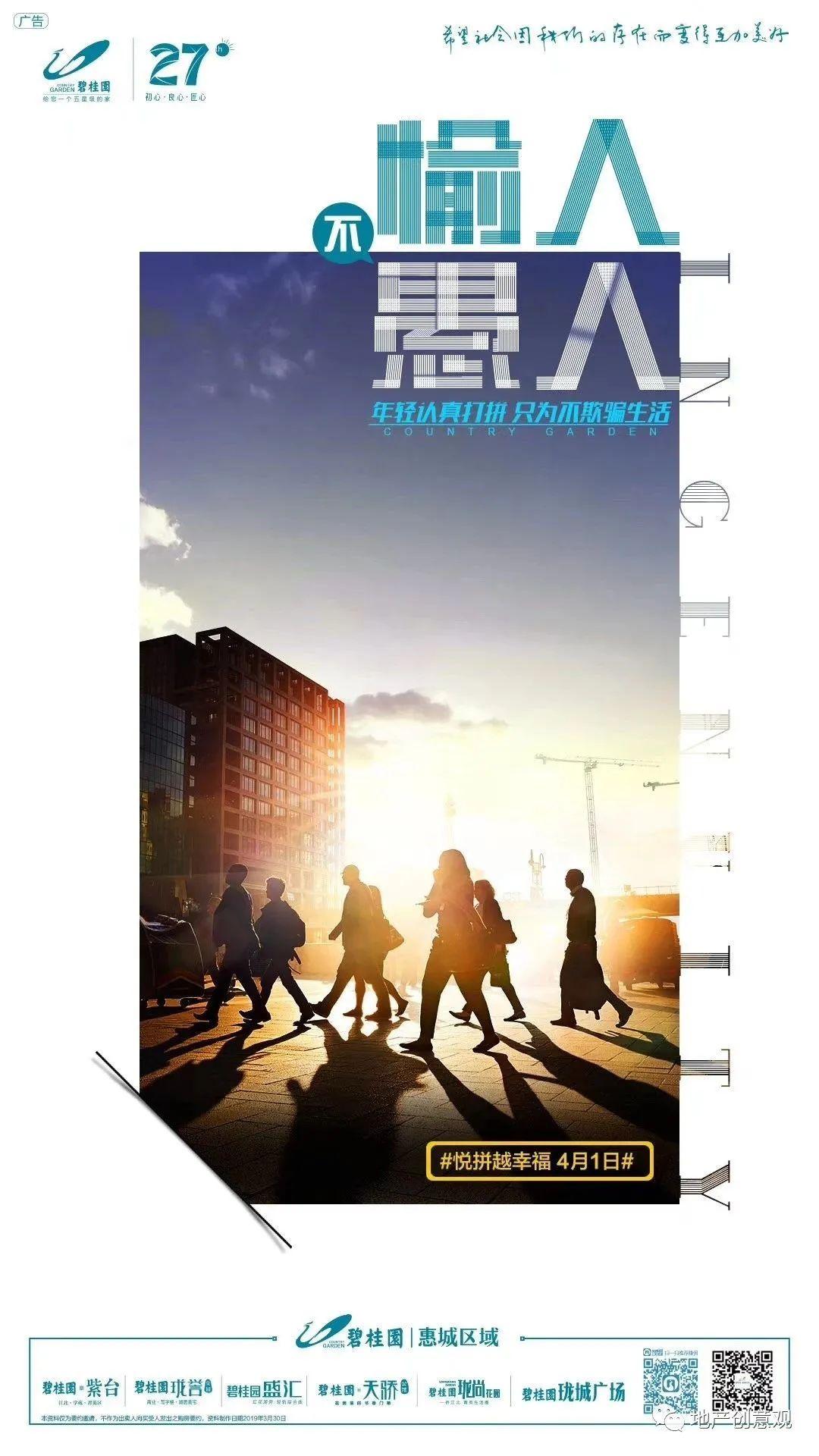 地产广告丨2021愚人节借势海报文案欣赏~插图50