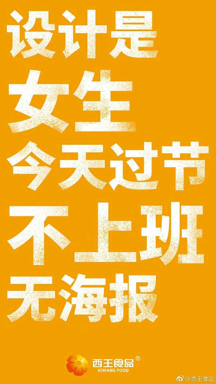 三八女神节 | 文案祝福:愿以美好,呵护你的高光!插图37