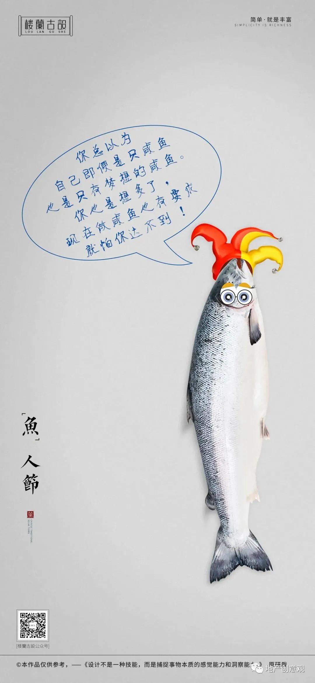 地产广告丨2021愚人节借势海报文案欣赏~插图221