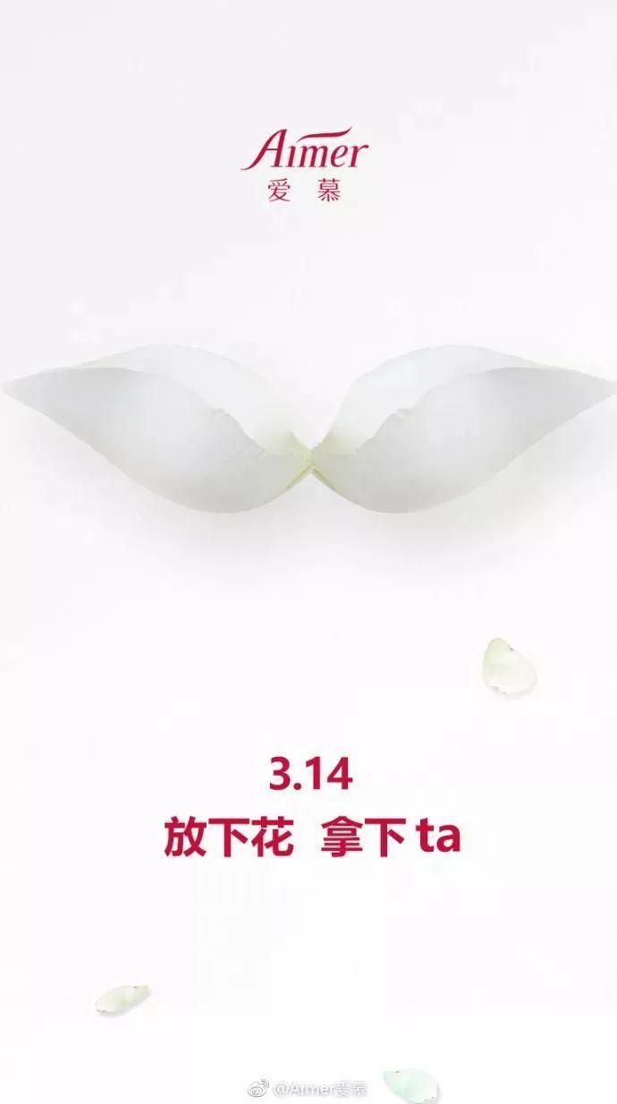 各品牌3.14白色情人节借势文案欣赏,甜蜜走一波!插图24