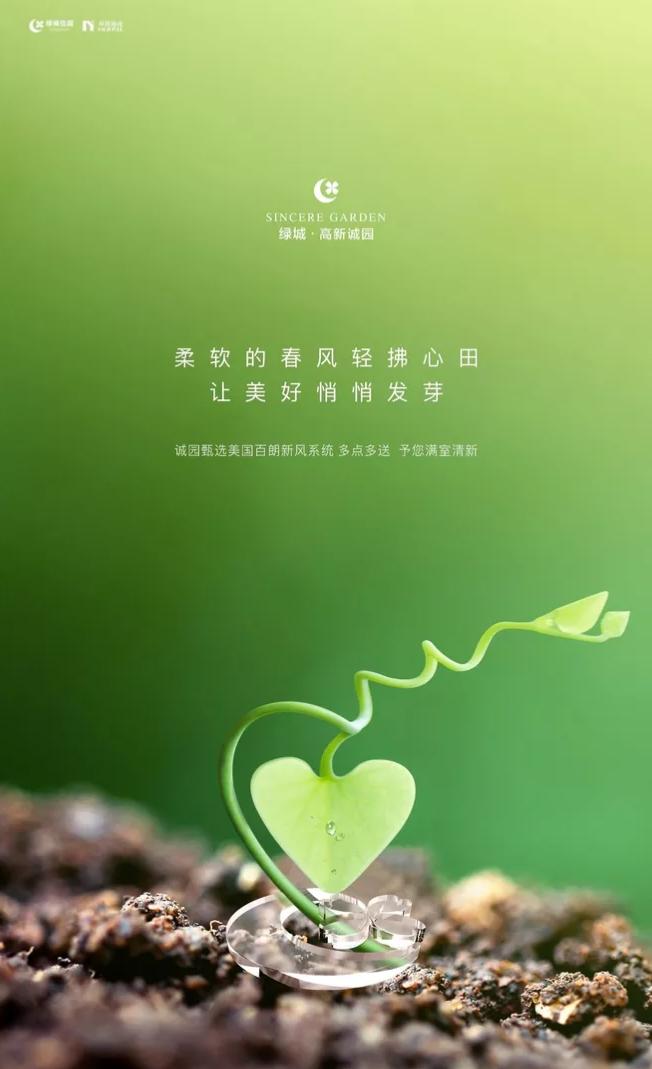 房地产和国内品牌的春分文案分享:  河山经历春天,就有了花的样子。插图1