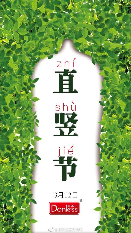 植树节文案、植树节海报宣传标语设计欣赏: 植树节, 你想栽在我心上?插图21