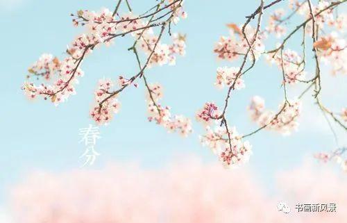 春分古诗词二十二首: 桃李艳妆新~插图5