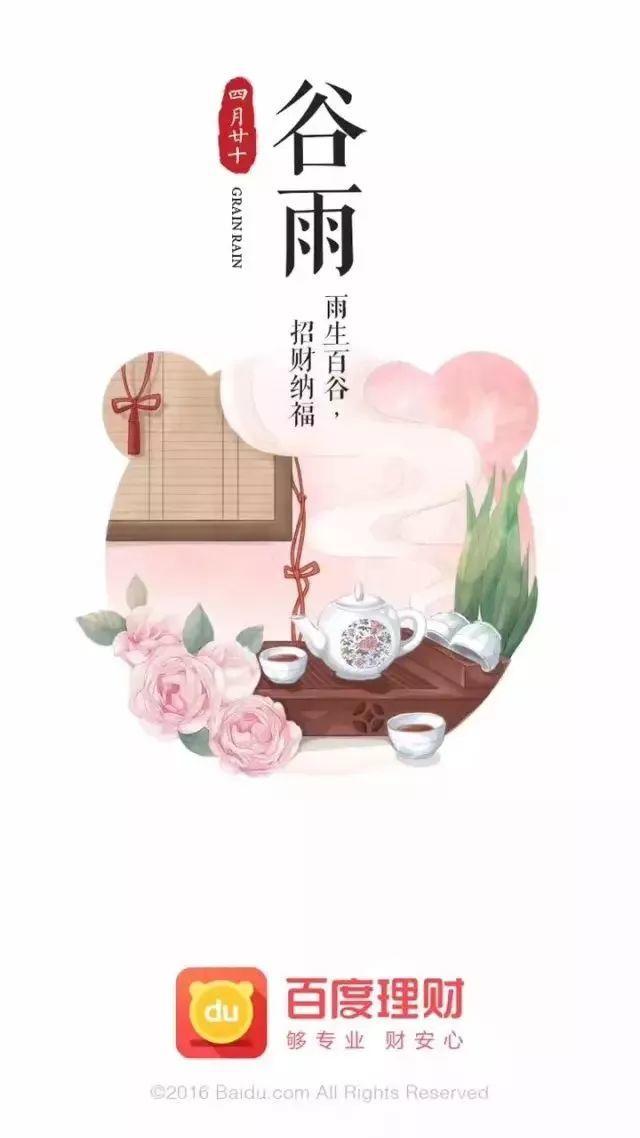 近年各品牌谷雨文案欣赏 : 雨生百谷,招财纳福!插图18