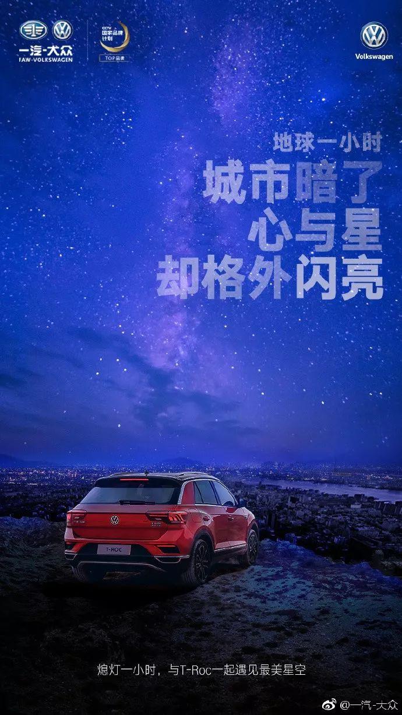 地球一小时文案海报:抬头发现天空中最亮的星!插图16