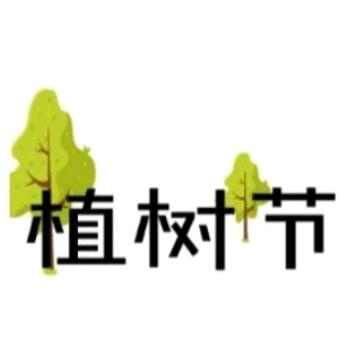 朋友圈配图: 3.12植树节文案+12组九宫格插图11