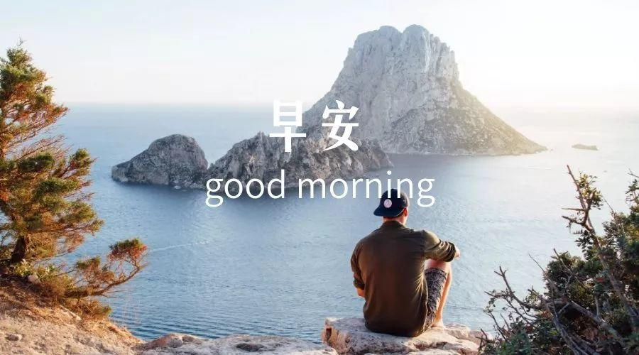 朋友圈治愈人心的早安文案:生活有时会逼迫你,仅仅是有时而已罢了。插图3