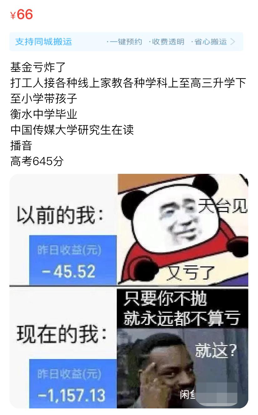 基金大跌,火了闲鱼卖货文案~插图6