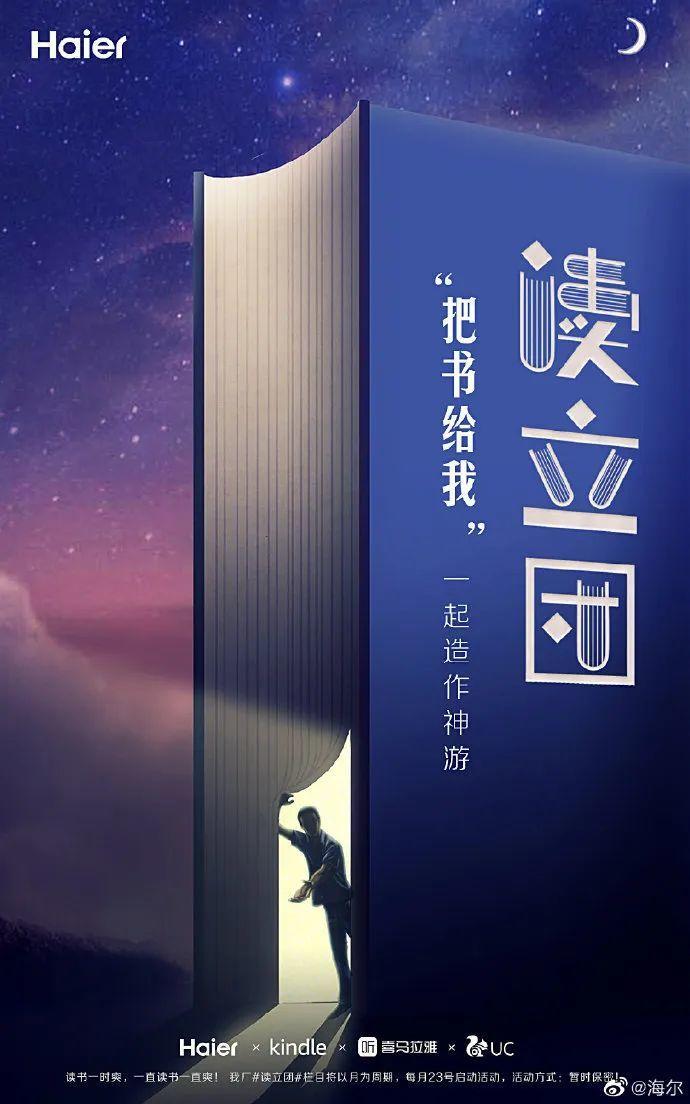 世界读书日文案海报欣赏:别给自己的懒惰找借口!插图62