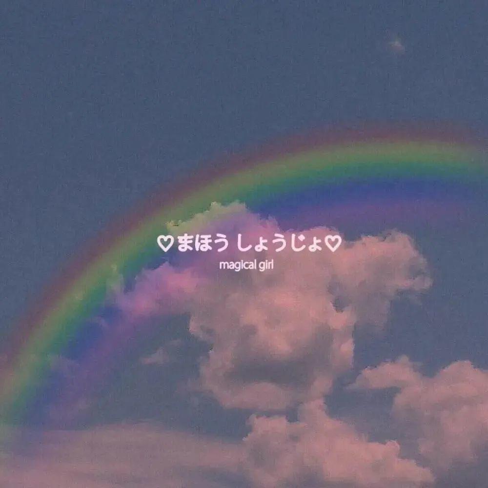 下雨天发的文案:昨天下雨,今天放晴,我们的爱也不过如此插图3