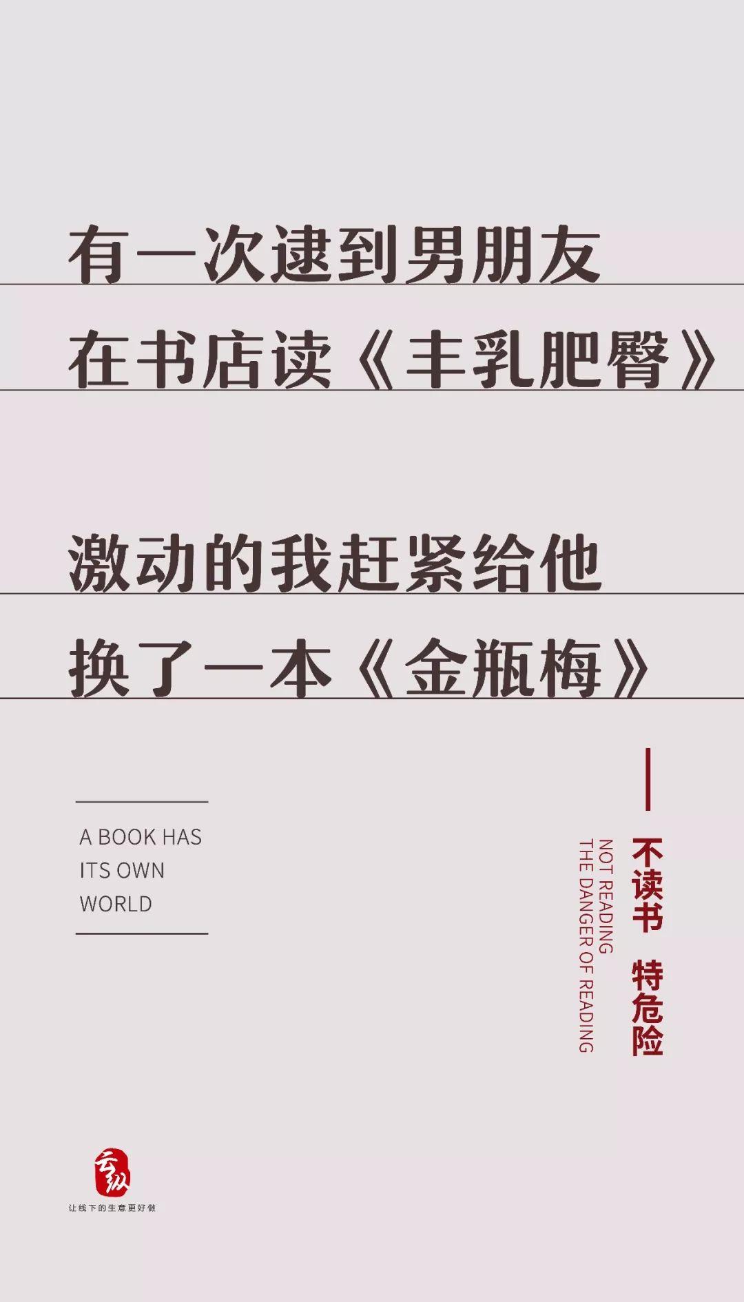 世界读书日文案海报欣赏:别给自己的懒惰找借口!插图2