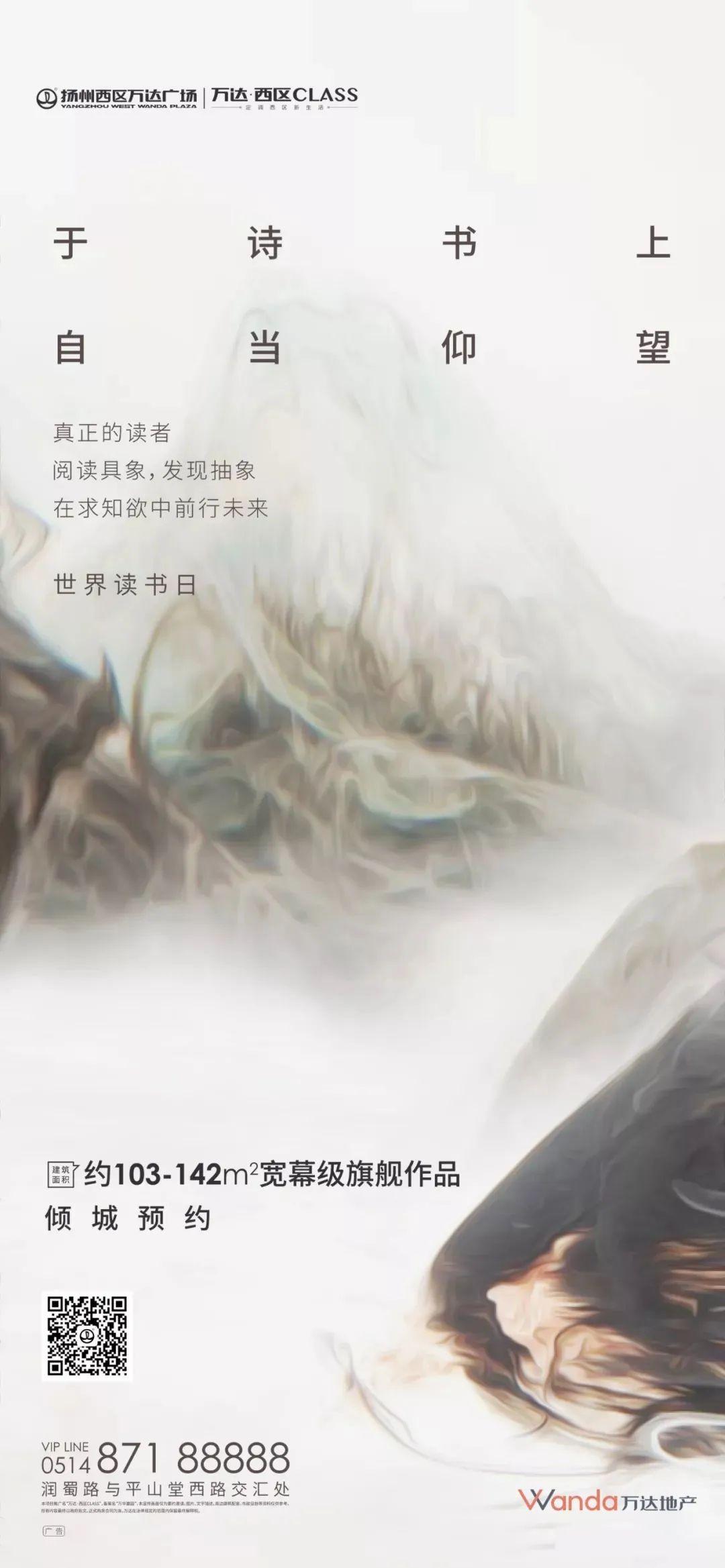 世界读书日文案海报欣赏:别给自己的懒惰找借口!插图13
