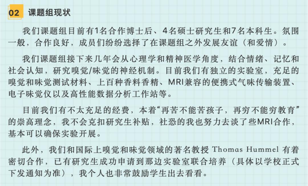 """导师邹来泉招生太有梗, 招生文案: """"不喜欢我的研究方向,我可以改""""插图5"""