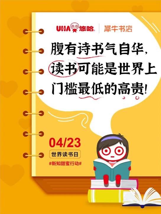 世界读书日文案海报欣赏:别给自己的懒惰找借口!插图55