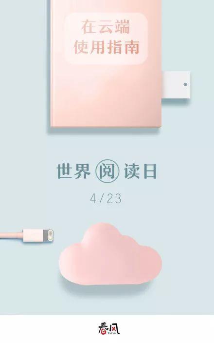 世界读书日文案海报欣赏:别给自己的懒惰找借口!插图9