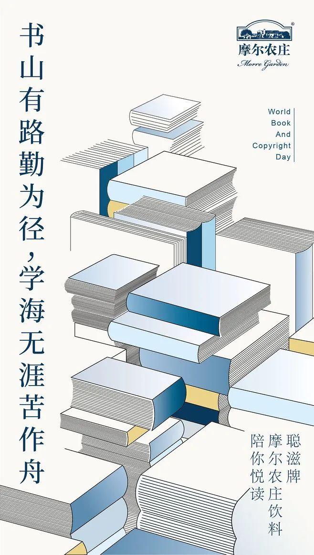 世界读书日文案海报欣赏:别给自己的懒惰找借口!插图18
