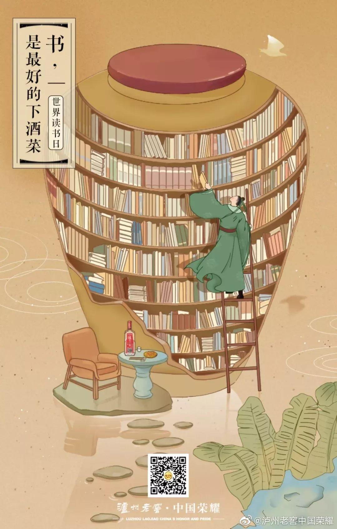 世界读书日文案海报欣赏:别给自己的懒惰找借口!插图23