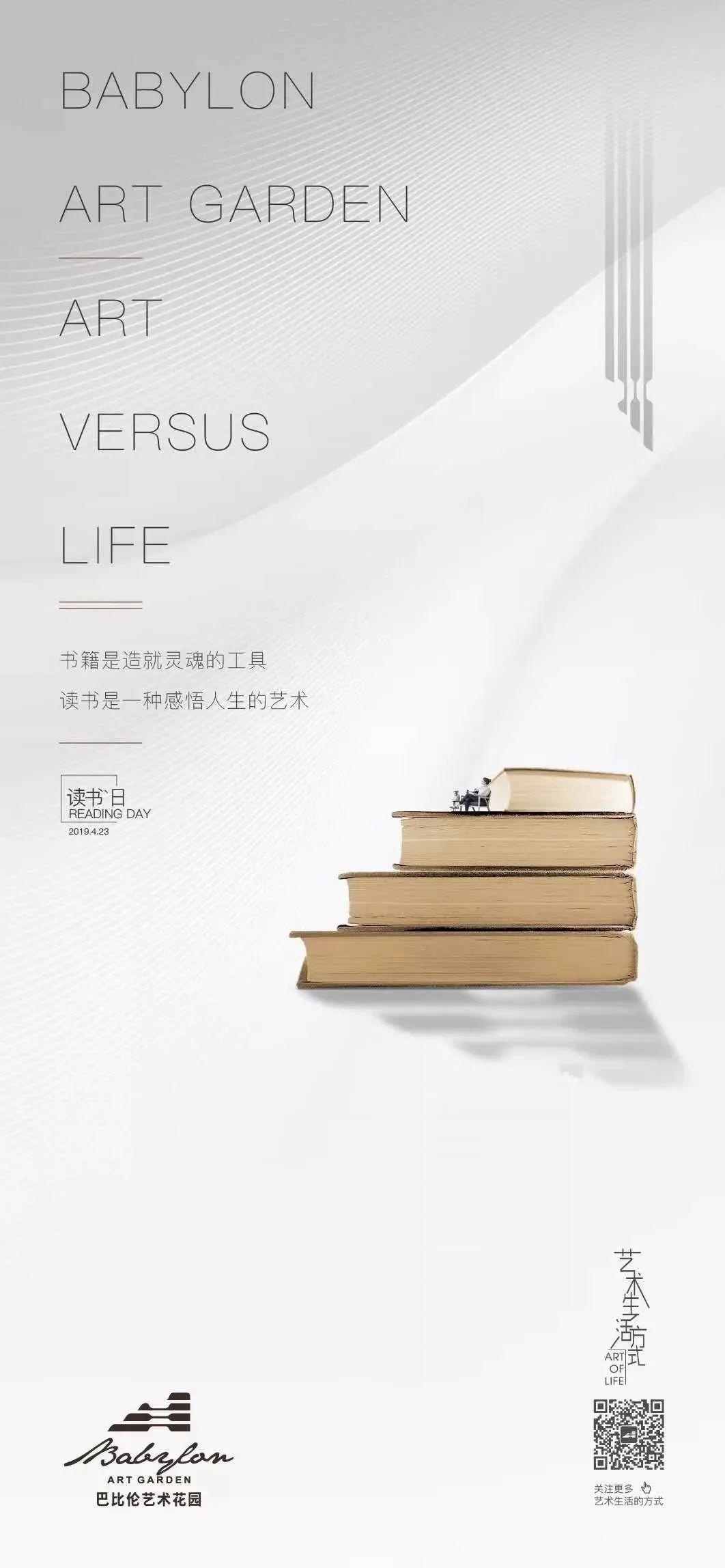 世界读书日文案海报欣赏:别给自己的懒惰找借口!插图12